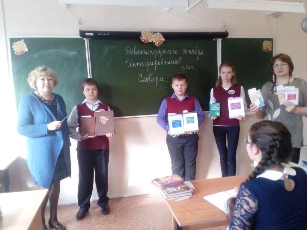 v-ramkakh-mesyachnika-shkolnykh-bibliotek-proshel-integrirovannyj-urok-mir-slovarej