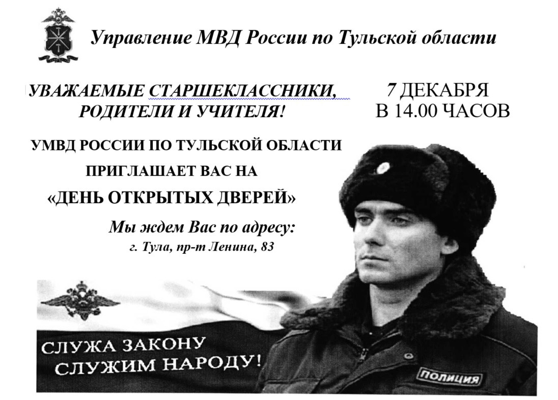 vo-2-a-klasse-proshjol-klassnyj-chas-na-temu-oborona-tuly