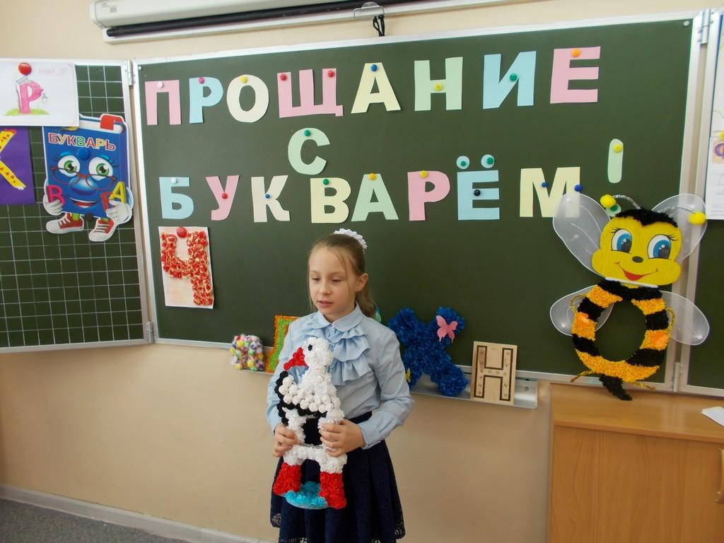 v-1a-klasse-proshlo-proshchanie-s-bukvarem