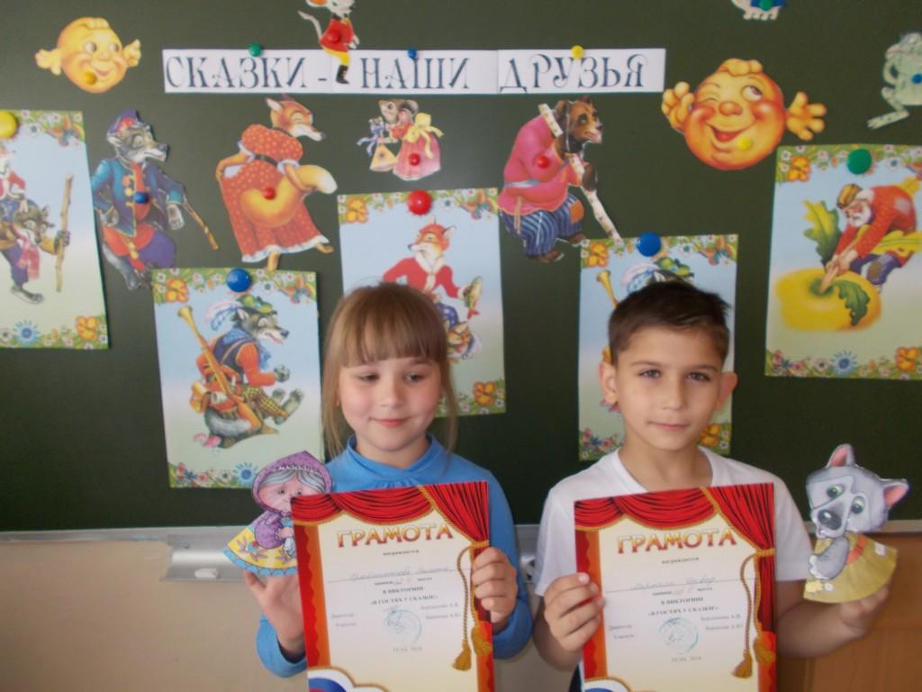 v-1a-klasse-proshla-viktorina-skazki-nashi-druzya