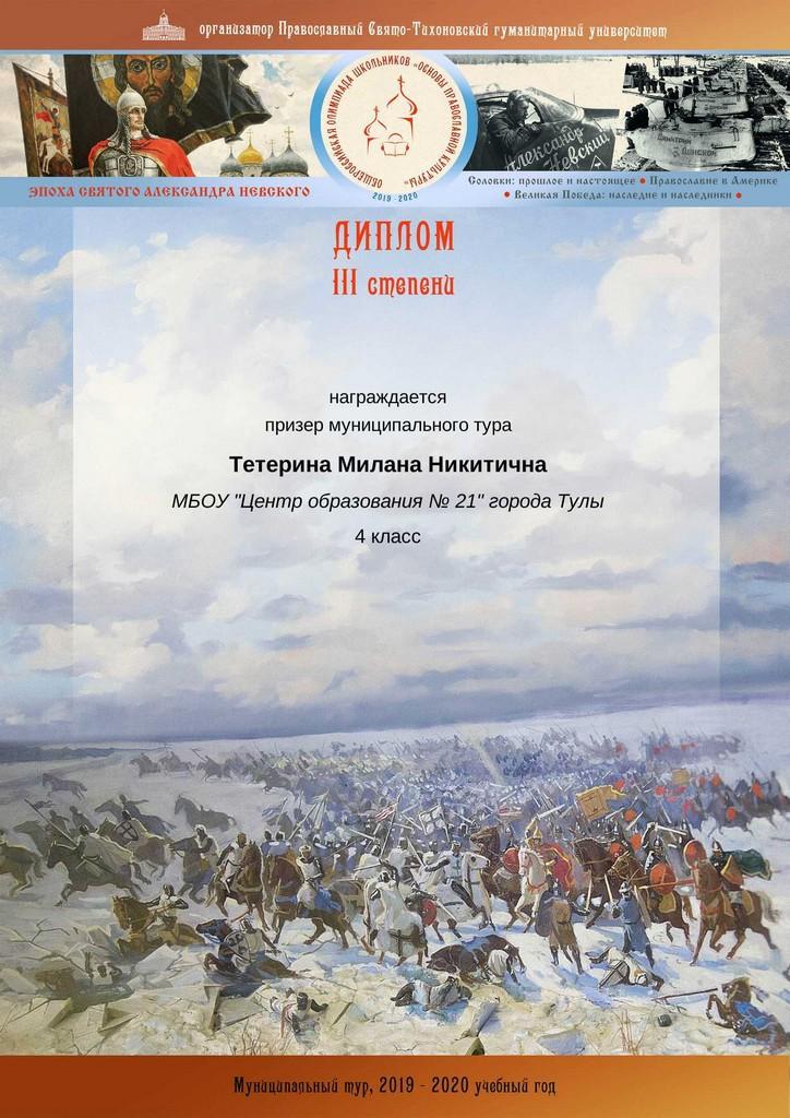 17-dekabrya-obuchayushchiesya-4b-klassa-stali-uchastnikami-munitsipalnogo-etapa-obshcherossijskoj-olimpiady-po-osnovam-pravoslavnoj-kultury