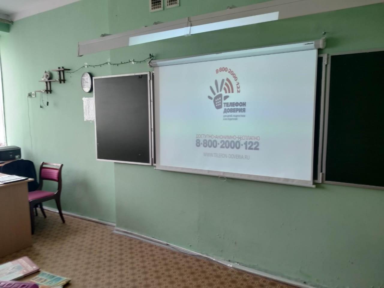 informatsionnaya-profilakticheskaya-aktsiya-detskij-telefon-doveriya