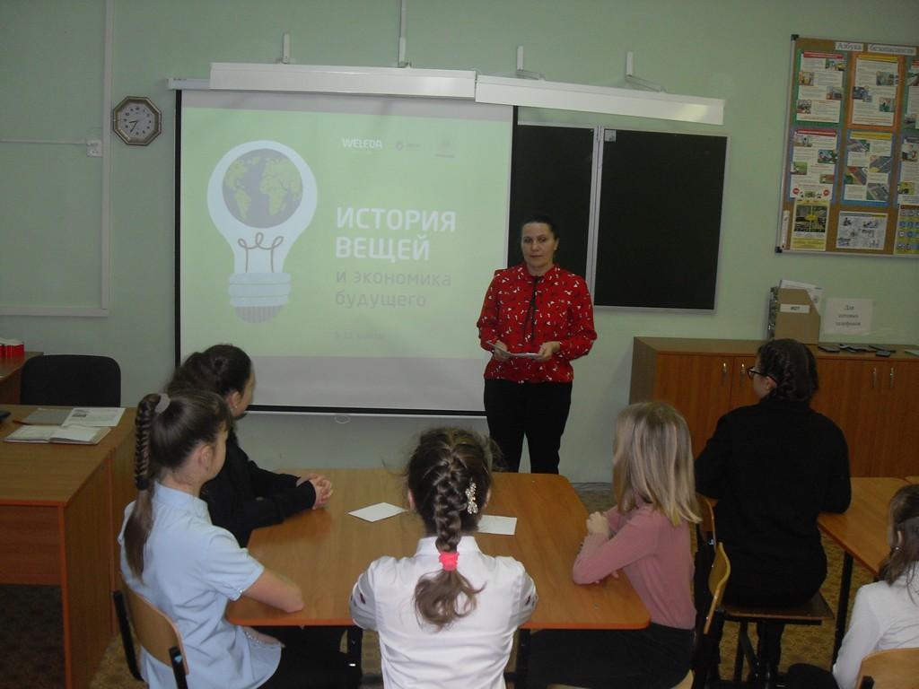 5-b-klassa-prinyali-uchastie-vo-vserossijskom-ekologicheskom-uroke-istoriya-veshchej-i-ekonomika-budushchego