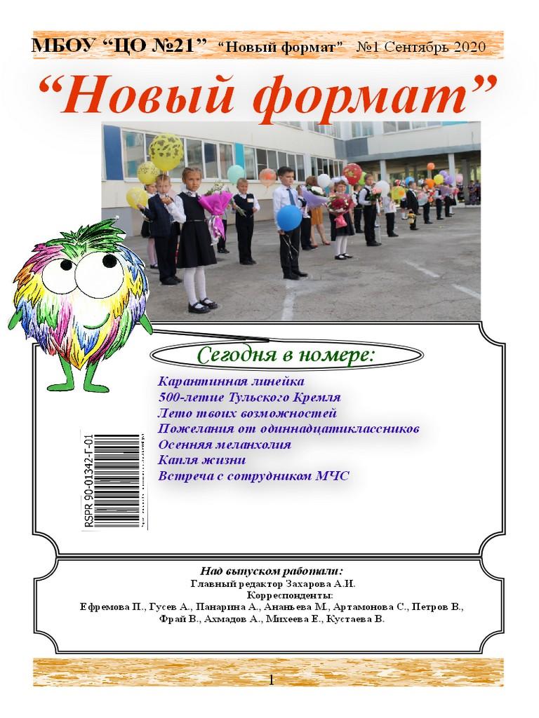 shkolnaya-gazeta-novyj-format-vypusk-01-sentyabrya-2020