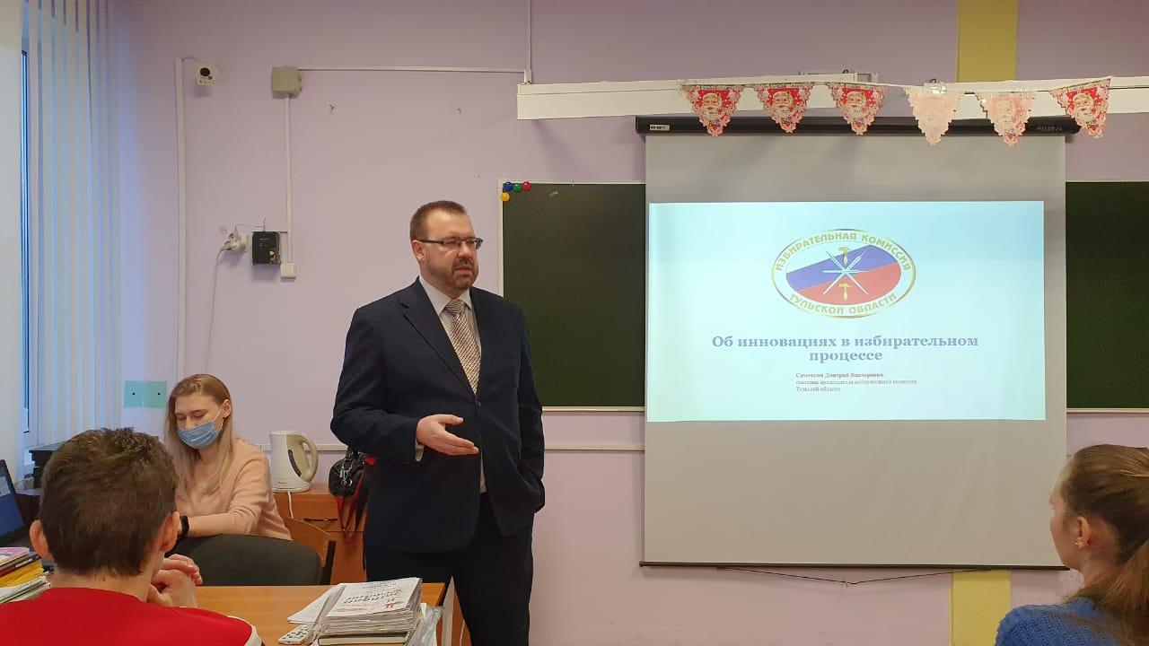 vstrecha-obuchayushchikhsya-10a-klassa-s-predstavitelyami-izbiratelnoj-komissii-tulskoj-oblasti