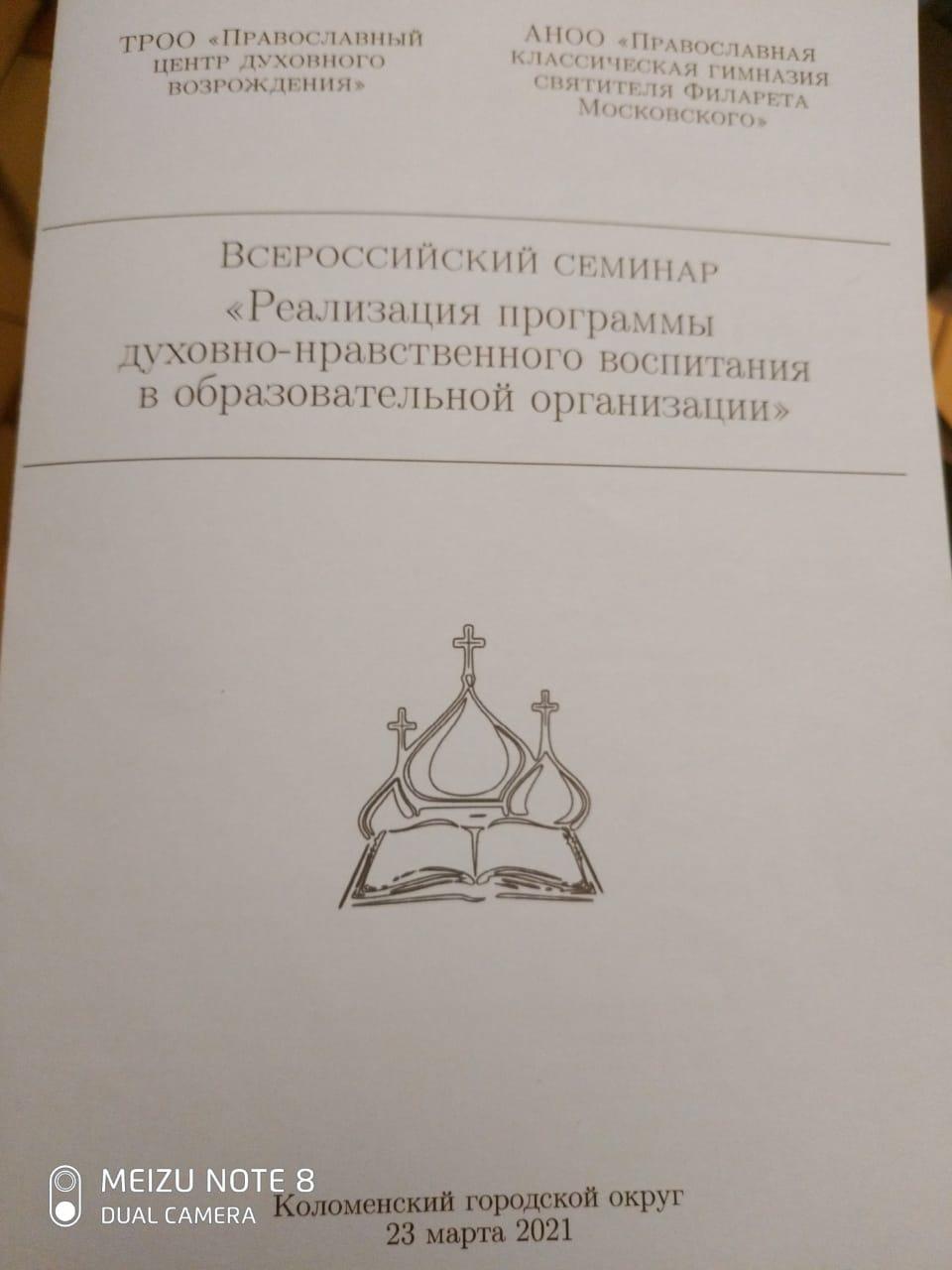 vserossijskij-seminar-po-probleme-realizatsiya-programmy-dukhovno-nravstvennogo-vospitaniya-v-obrazovatelnoj-organizatsii