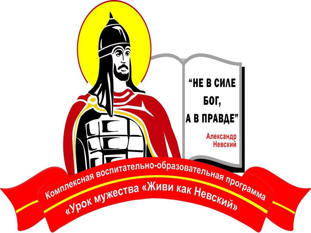 1-sentyabrya-2021-g-vserossijskij-urok-muzhestva-zhivi-kak-nevskij