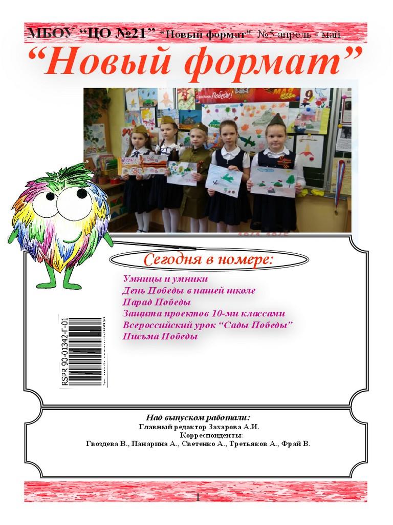 shkolnaya-gazeta-novyj-format-aprel-maj-2021