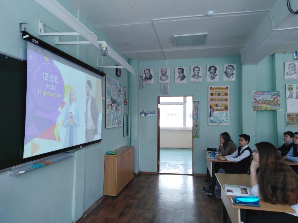 11-fevralya-vserossijskij-otkrytyj-urok-nauka-i-ty