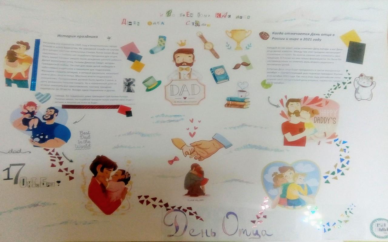 v-mbou-tso-21-proshla-sotsialnaya-aktsiya-den-ottsa-starsheklassniki-organizovali-vystavku-plakatov