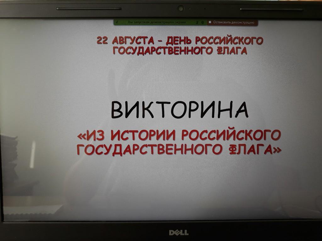 distantsionnoe-zanyatie-posvyashchennoe-dnyu-rossijskogo-gosudarstvennogo-flaga-flagrossii71